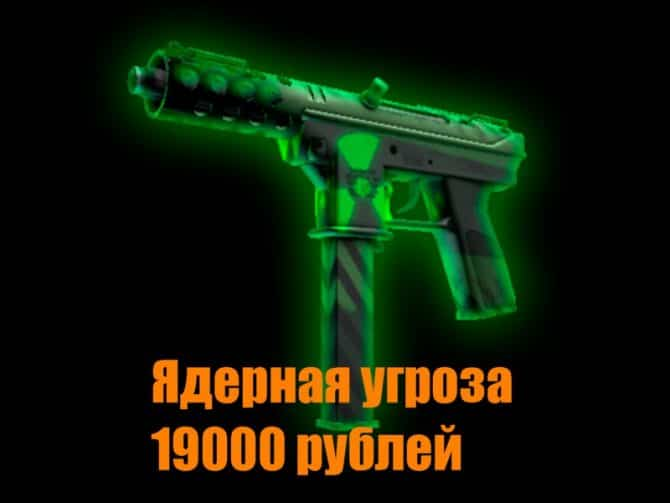 Counter Strike Global Offensive Tec 9 Ядерная угроза