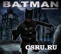 Модель batman