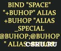 Скрипт для Bhop прыжков - Bhop