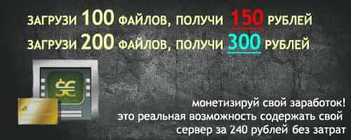 Снижен лимит на выплаты за файлы. 100 файлов - 150 рублей.