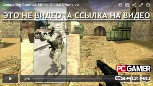 Видео сравнения версий CS 1.6, Source, Global Offensive