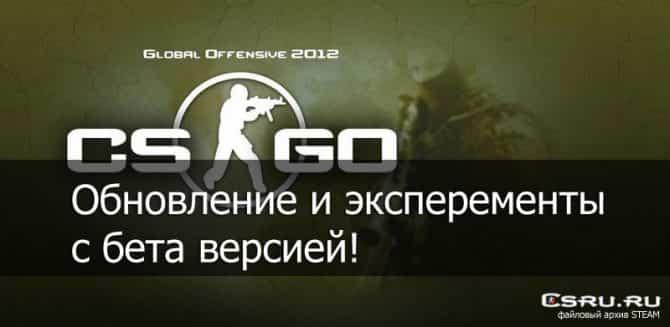 Обновления Valve и эксперементы с бета версией Counter-Strike: Global Offensive