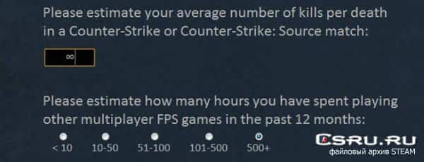 Получить ключ к Counter-Strike: Global Offensive, опрос от Valve