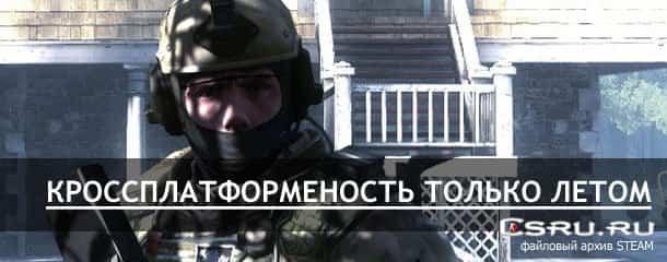 Counter-Strike: Global Offensive кроссплатформенность появится только летом.