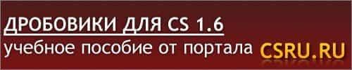 Дробовики для cs 1.6, их свойства и качества