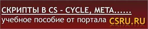 Скрипты в cs - Cycle, Meta, Toggles, Incrementvar и Press and Relise