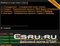 Плагин New Simple Classes для CS:S
