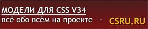 Модели для css v34