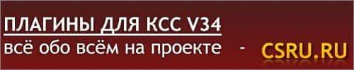 плагины для ксс v34