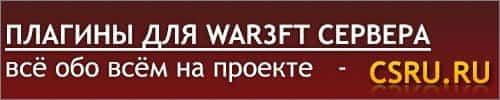Плагины для war3ft сервера