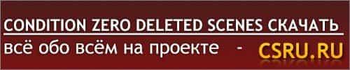 сondition zero deleted scenes скачать
