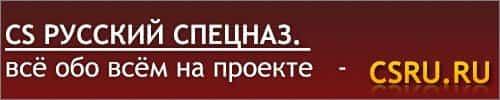 СS русский спецназ. Особенности и новшества