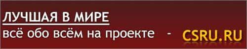Лучшая в мире онлайновая экшен игра - Counter Strike 1.6