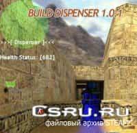 Плагин раздатчика пополнения здоровья и брони - Build Dispenser 1.0.1