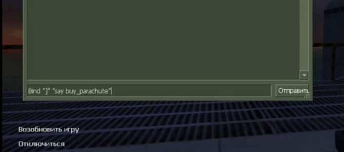 Как забиндить парашют в кс 1.6, пример реализации привязки к клавиши.