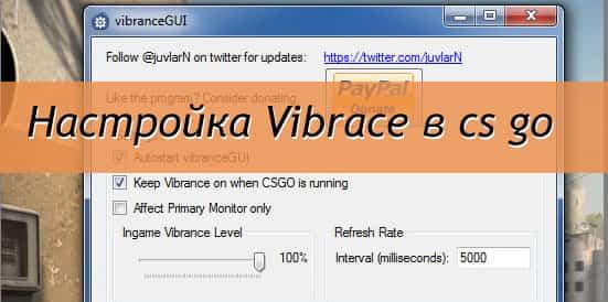 VibranceGUI – альтернатива sweetfx cs go(светофикс кс го) фото