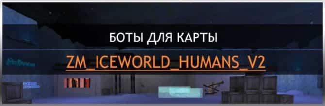 Скачать Боты для карты zm_iceworld_humans_v2 одной ссылкой